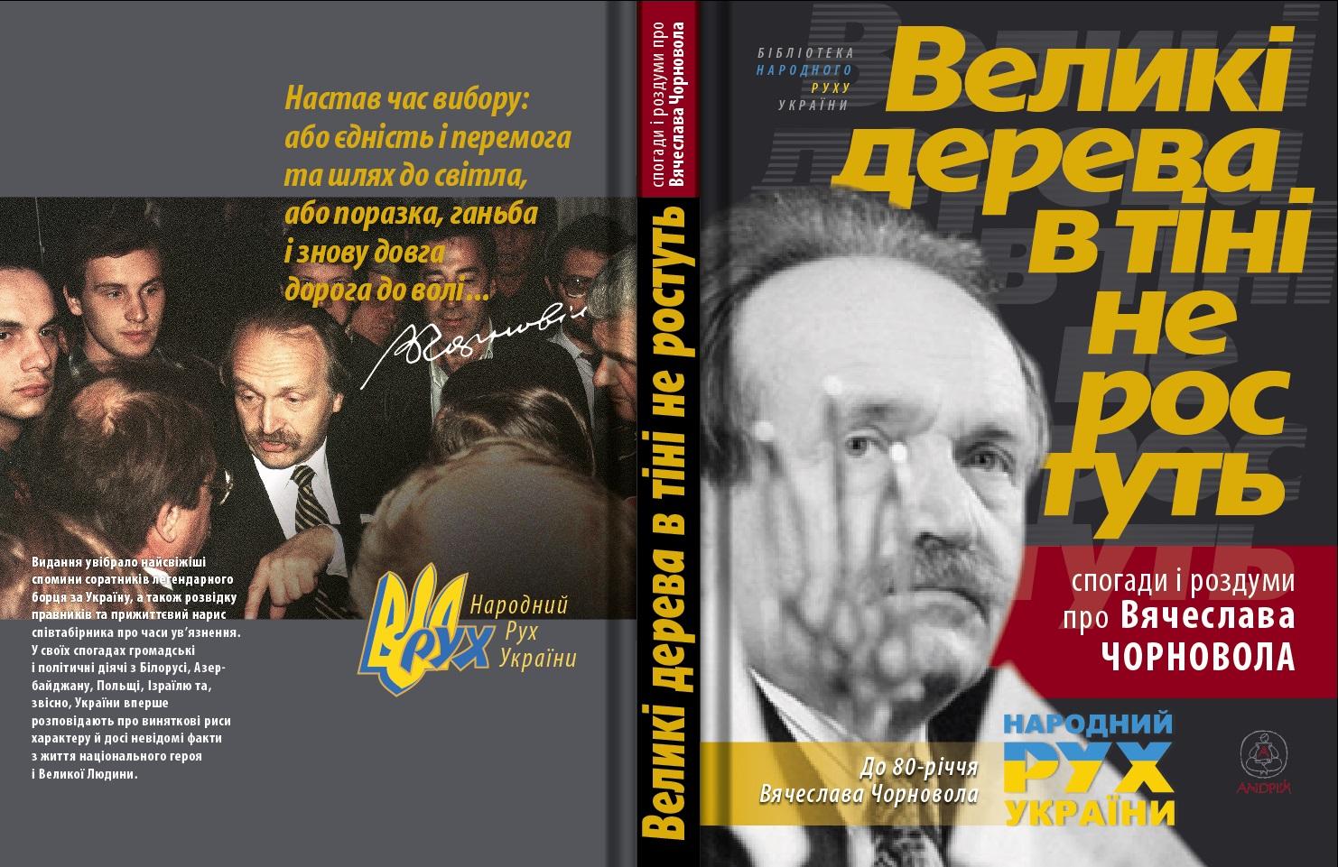 На Закарпатті презентують книгу спогадів В'ячеслава Чорновола
